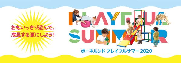ボーネルンドPLAYFUL SUMMER 2020